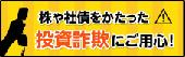 日本証券業協会ホームページへ