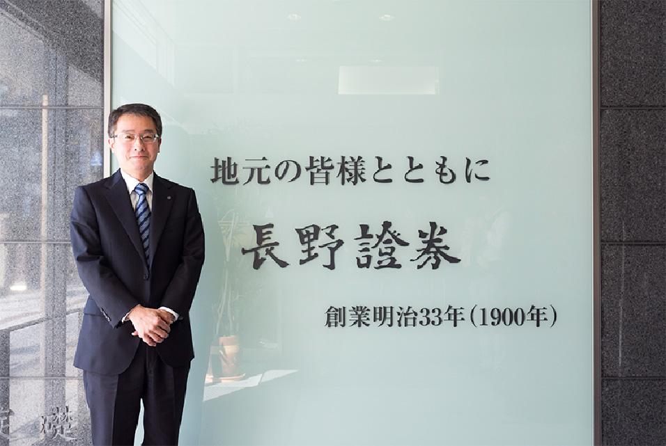 長野證券株式会社 代表取締役社長 山田一隆