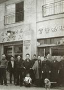 昭和13年4月 岡宮商会時代の社屋並びに従業員