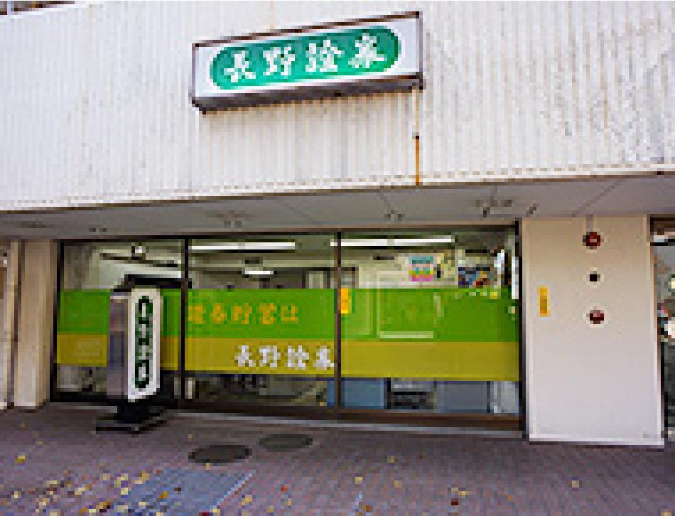 岡谷営業所 外観