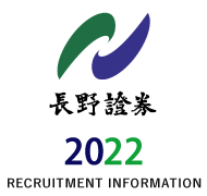 長野證券 2018 RECRUITMENT INFO