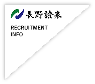 長野證券 2019 RECRUITMENT INFO